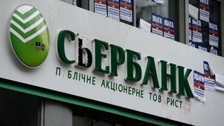 Сбербанк официально покидает Украину