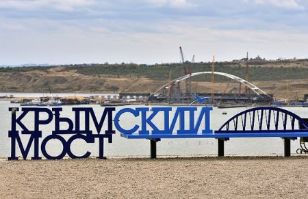 «Санкционка» в Крымском мосту?